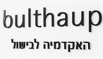 האקדמיה לבישול - bulthaup